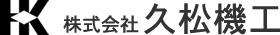 株式会社久松機工